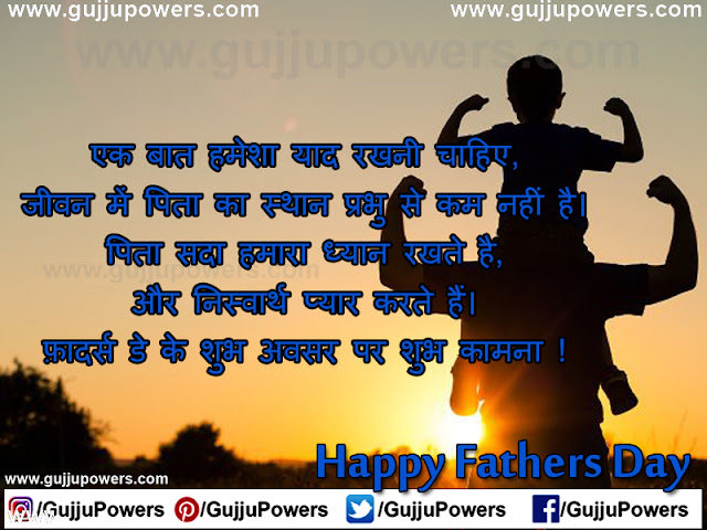 father day shayari in english