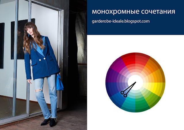 Монохромные сочетания цветов в одежде, сочетание оттенков синего