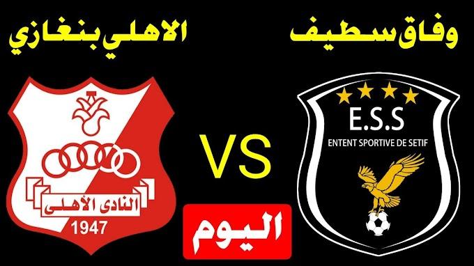 مشاهدة مباراة وفاق رياضي سطيف و الأهلي بنغازي بث مباشر