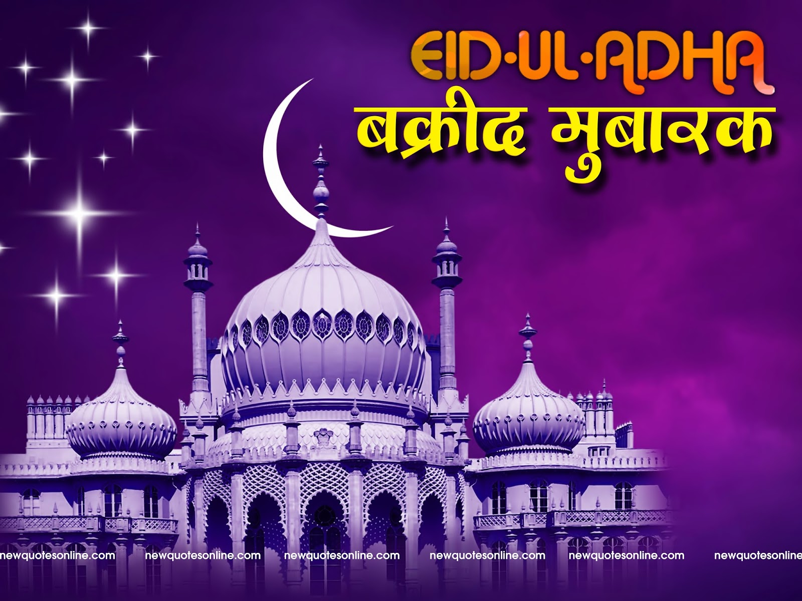 Eid ul adha happy bakrid wishes pictures and greetings new quotes download free bakrid happy eid ul adha wishing greetings cards pictures images and photos happy bakrid blessings greetings kristyandbryce Choice Image
