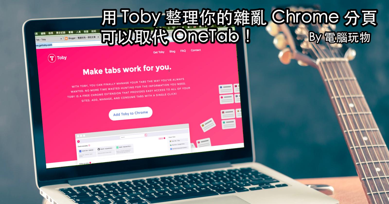 Toby 這是 Chrome 最佳分頁群組套件!好看順暢整理大量分頁