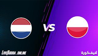 مشاهدة مباراة بولندا وهولندا بث مباشر بتاريخ 18-11-2020 في دوري الأمم الأوروبية