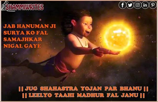 Hanuman Take sun As a Fruit