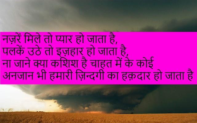 Nazare Mile Toh Pyar shayari images 2018