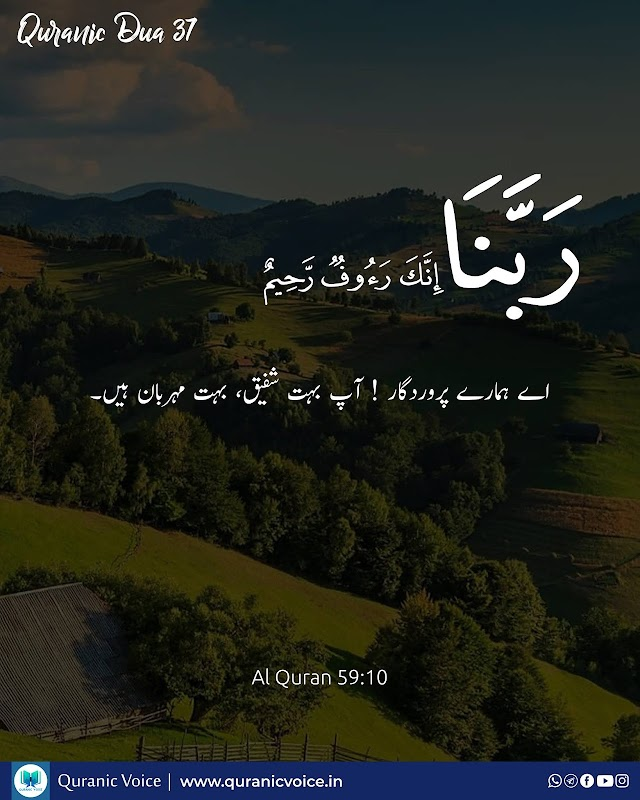 Robbana Dua 37   Our Lord, you are Very-Kind, Very-Merciful.   Surah Al-Hashr   Ayat 10