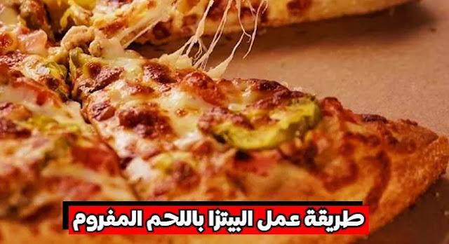 طريقة عمل البيتزا باللحم المفروم بالصور والخطوات