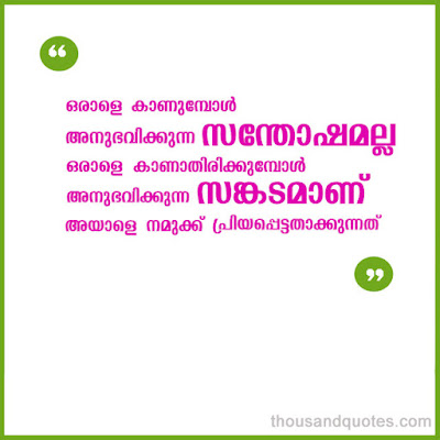 malayalam-beautiful-love-life-quotes-from-Kwikk | oraale-kaanathirikkumbol-anubhavikkunna-sangadamaanu-ayale-namukku-priyappettavaraakkunnathu which means it is only in one's absence we know the value of them