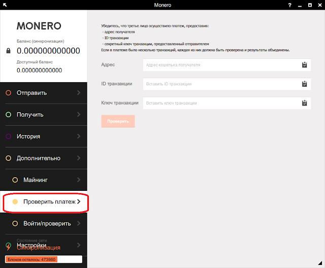 Проверка транзакций Monero