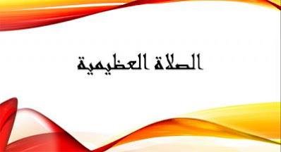 Sholawat Azhimiyyah (Adhimiyyah) Langkap Arab Latin dan Artinya