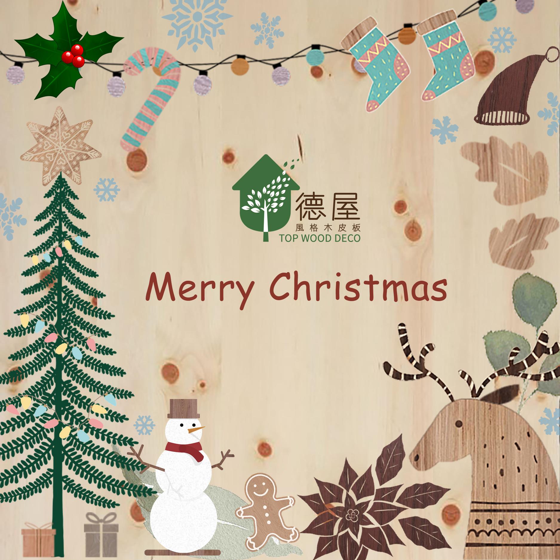 德屋祝福大家聖誕節快樂!