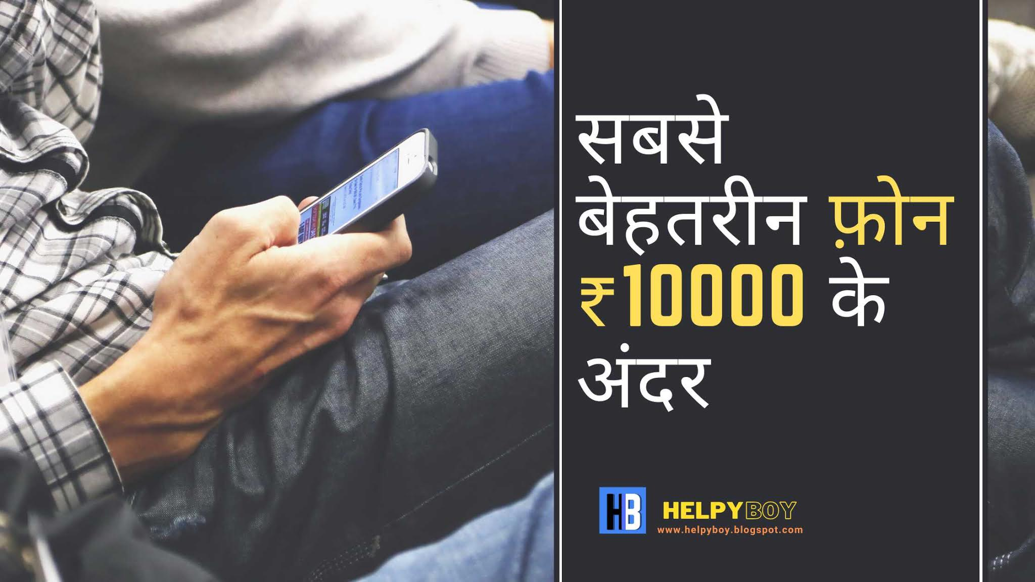 phones under rs10000