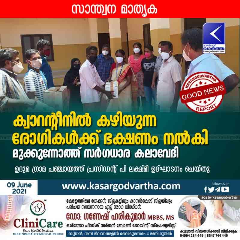 Mukkunnoth Sargadhara Kalavedi provides food to patients in quarantine