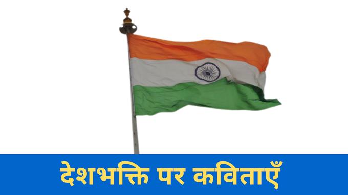 देशभक्ति पर कविताएँ | Patriotic Poems in Hindi