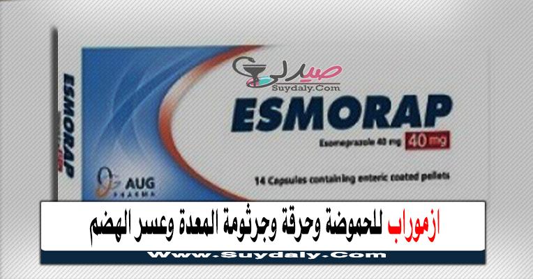 اسموراب Esmorap لعلاج مشاكل المعدة و الحموضة و الارتجاع الجرعة والسعر في 2021