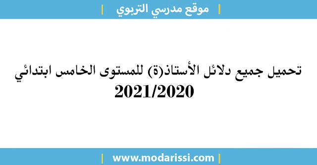تحميل جميع دلائل الأستاذ للمستوى الخامس ابتدائي 2020/2021