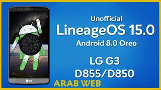 تحديث هاتف LG G3 الى اندرويد8.0 Oreo