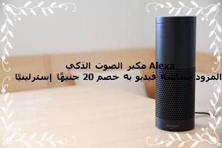 مكبر الصوت الذكي Alexa المزود بشاشة فيديو به خصم 20 جنيهًا إسترلينيًا