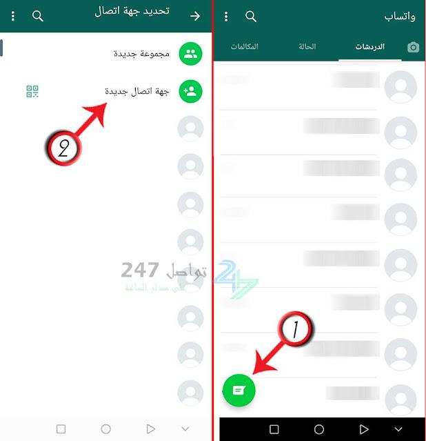 كيفية إضافة شخص على الواتساب من داخل التطبيق