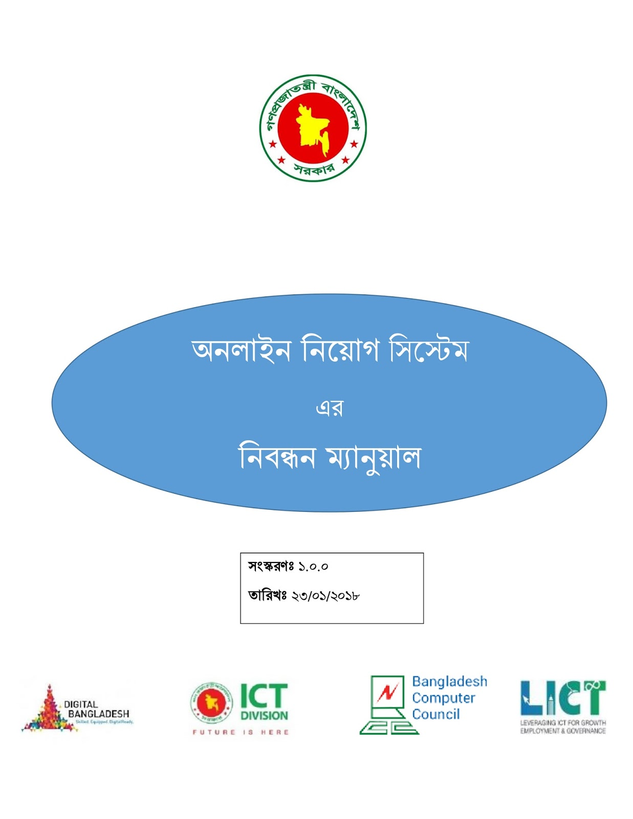 Ministry of Women and Children Affairs Job Application Manual