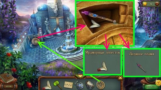 ставим каменный диск, получим ледяное пламя и лепесток в игре наследие 3 дерево силы
