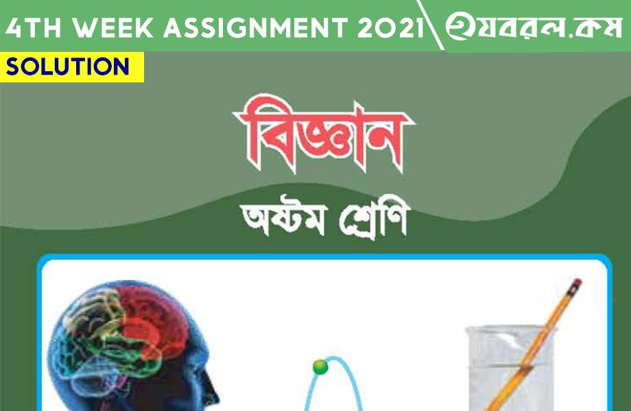 অষ্টম শ্রেণি বিজ্ঞান ৪র্থ সপ্তাহ   Assignment 2021 Question & Solution