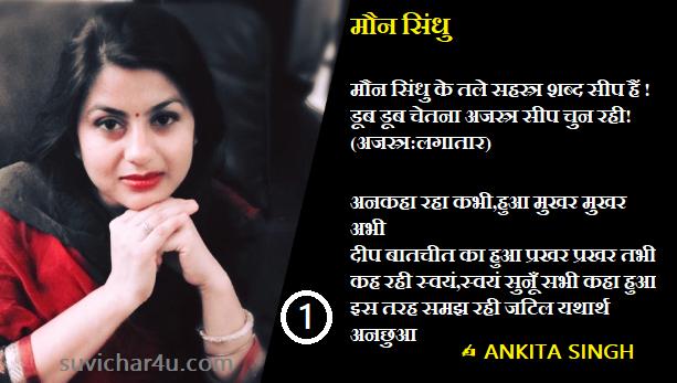 Ankita Singh Poem - Maun Sindhu