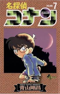 名探偵コナン コミック 第7巻 | 青山剛昌 Gosho Aoyama |  Detective Conan Volumes