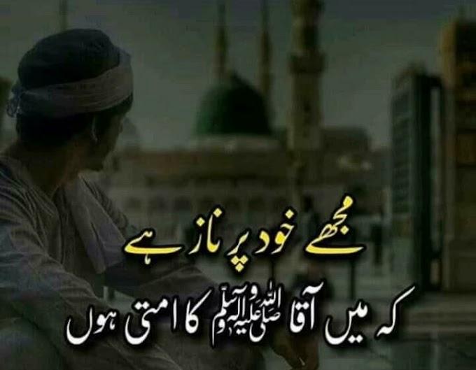 111+ Islamic Status Urdu, Islamic DPs, Islamic Quotes in Urdu