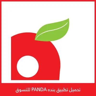 تحميل تطبيق بنده PAnda