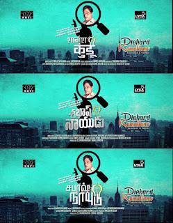 sabaash naidu, sabaash kundu, kundu naidu, movie poster, Brahmanandam, telugu comedian