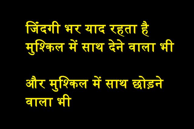sad reality of life quotes in hindi