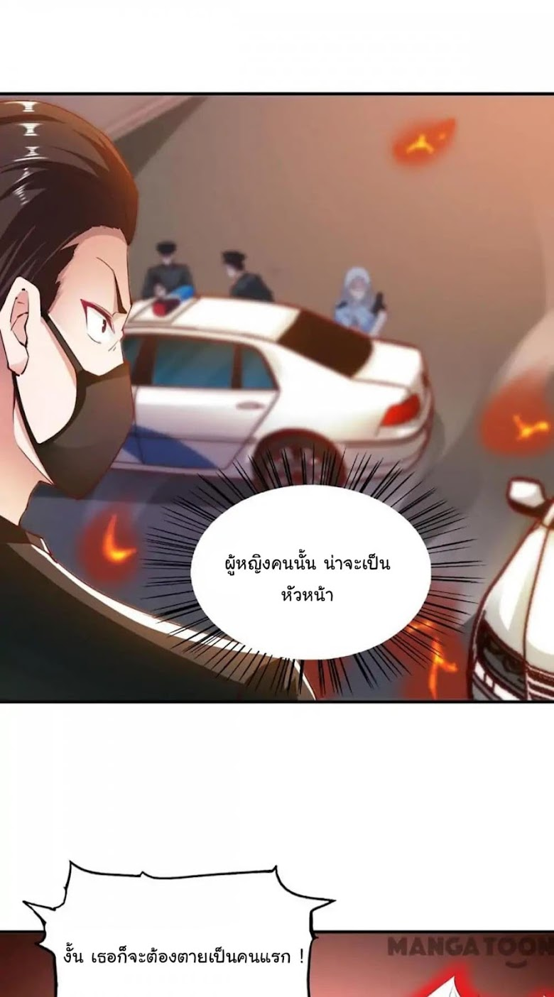 Almight Network - หน้า 23