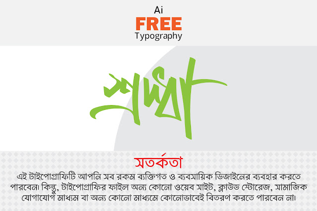 ফ্রি বাংলা টাইপোগ্রাফি ডাউনলোড করুন!