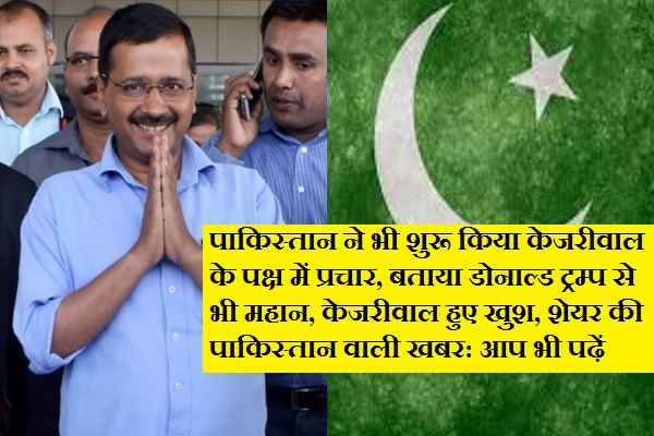 pakistan-started-campaign-for-arvind-kejriwal-in-mcd-election-2017