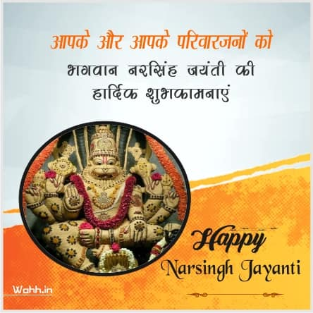 Narsingh Jayanti  Quotes Hindi Greetings Images