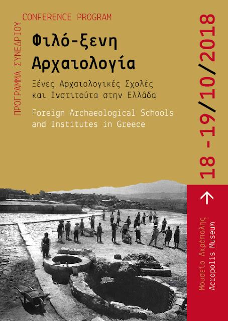 Συνέδριο: Φιλό-ξενη Αρχαιολογία - Ξένες Αρχαιολογικές Σχολές και Ινστιτούτα στην Ελλάδα