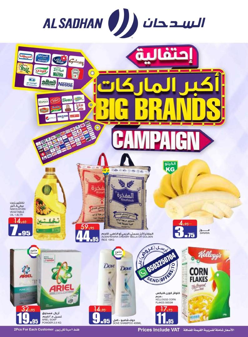 عروض السدحان السعودية اليوم 17 يونيو حتى 23 يونيو 2020 اكبر الماركات