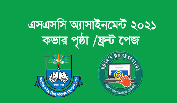 SSC 2021 Assignment Cover Page Download
