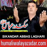 http://www.humaliwalayazadar.com/2017/10/sikandar-abbas-laghari-nohay-2018.html