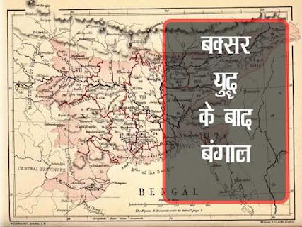 बक्सर युद्ध के बाद बंगाल की स्थिति | Bengal After Buxar War