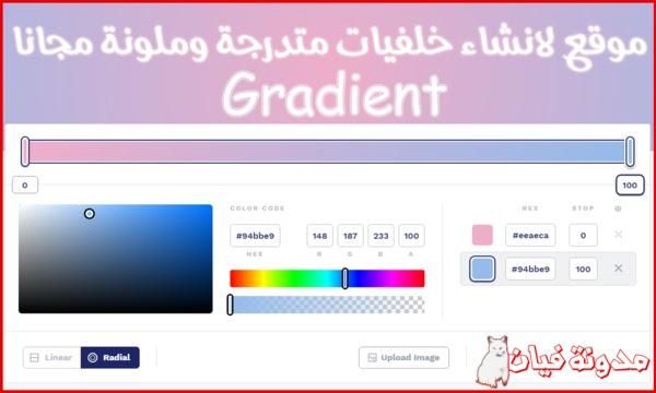موقع Gradient لانشاء خلفيات متدرجة وملونة مجانا