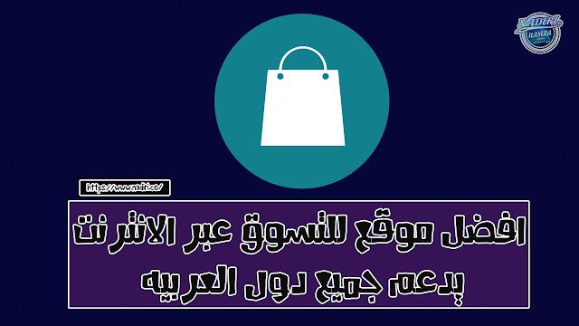افضل موقع للتسوق عبر الانترنت يدعم جميع دول العربية و بأثمنة مناسبة