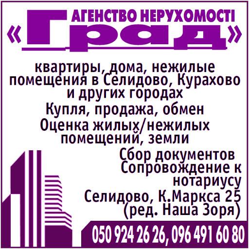 Агенство Нерухомості ГРАД