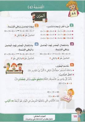 حلول كراس الشاطات مادة الرياضيات السنة الرابعة ابتدائي الجيل الثاني