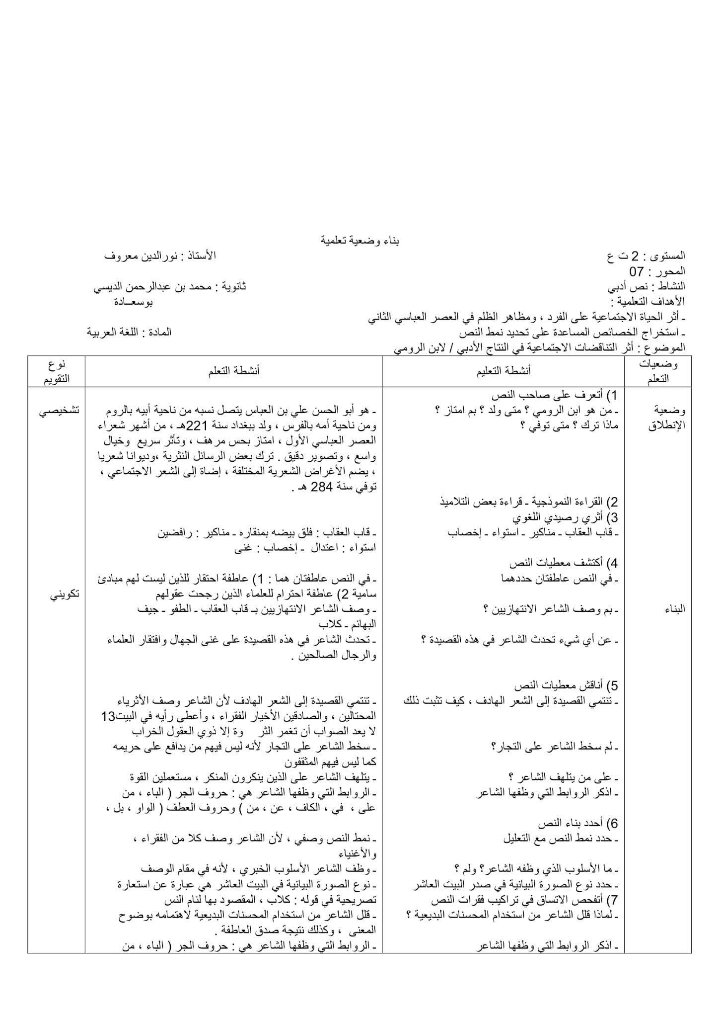 تحضير نص أثر التناقضات في النتاج الأدبي 2 ثانوي علمي صفحة 83 من الكتاب المدرسي