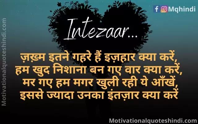 Dost Ka Intezar Shayari Hindi