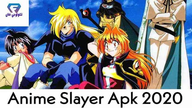 تحميل برنامج انمي سلاير 2020 Anime Slayer للاندرويد APK + Mod