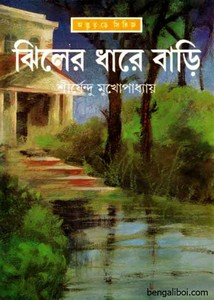 Jhiler Dhare Bari by Shirshendu Mukhopadhyay ebook