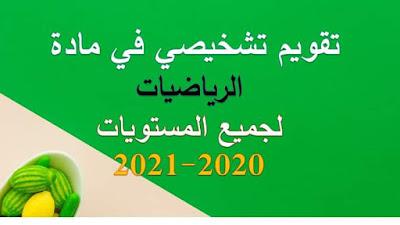 تقويم تشخيصي في مادة الرياضيات لجميع المستويات 2020 2021 مدونة النجاح التعليمية