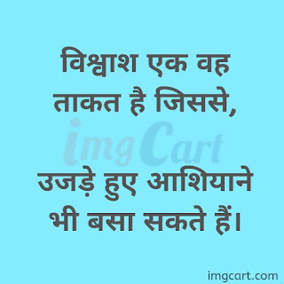 Quotes With Images in Hindi About Life